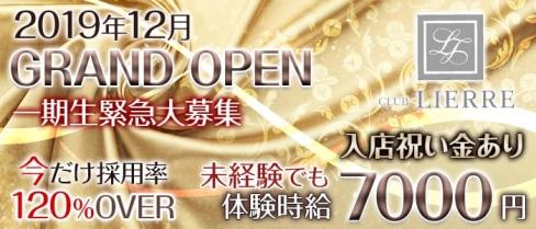 CLUB LIERRE(リエール)【公式求人情報】(千葉キャバクラ)の求人・バイト・体験入店情報