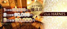 club HARNES(ハーネス)【公式求人情報】 バナー