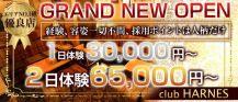 club HARNES(ハーネス)【公式求人・体入情報】 バナー