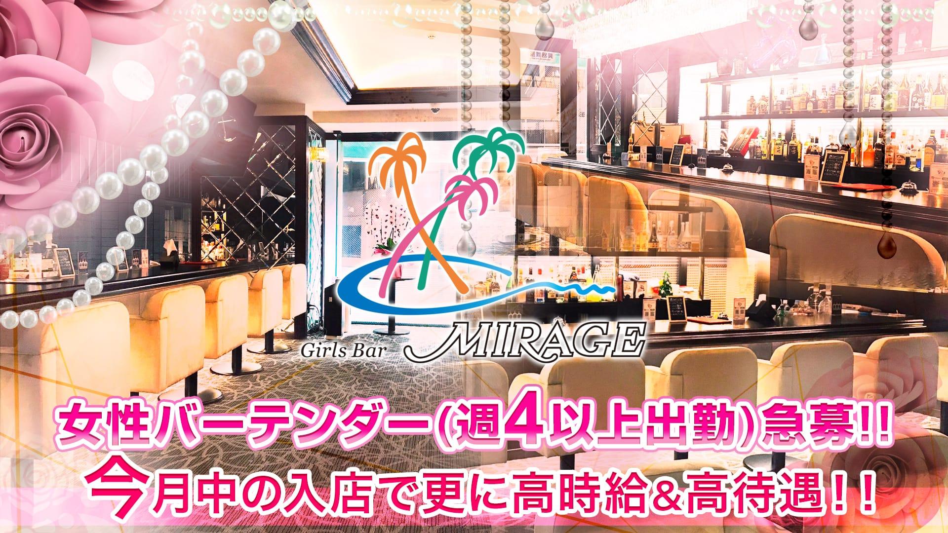 Girl's Bar Mirage(ミラージュ) 関内ガールズバー TOP画像