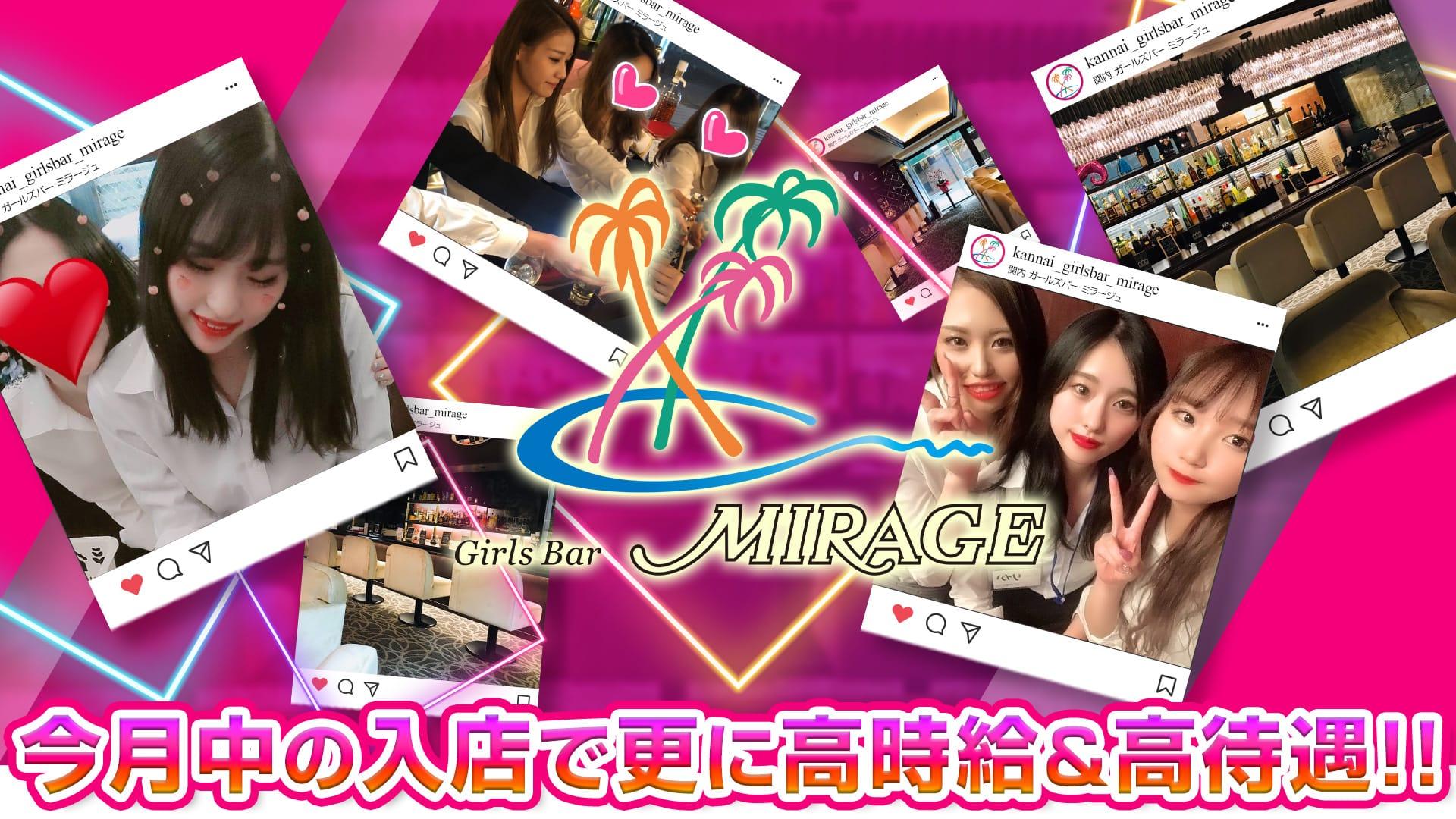 Girl's Bar Mirage(ミラージュ)【公式求人・体入情報】 関内ガールズバー TOP画像