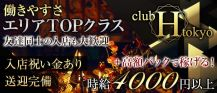 【練馬】CLUB H TOKYO(クラブエイチトウキョウ)【公式求人情報】 バナー