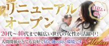Club Crystal Moon(クリスタルムーン)【公式求人情報】 バナー