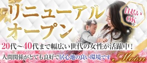 Club Crystal Moon(クリスタルムーン)【公式求人情報】(関内姉キャバ・半熟キャバ)の求人・バイト・体験入店情報