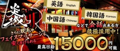 OIRAN de ENJOU~炎城~【公式求人情報】(難波ガールズバー)の求人・バイト・体験入店情報