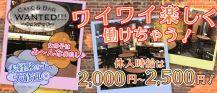 Cafe & Bar WANTED!!! 〜ウォンテッド〜【公式求人情報】 バナー