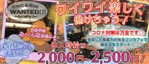 Cafe & Bar WANTED!!! 〜ウォンテッド〜【公式求人情報】 バナー