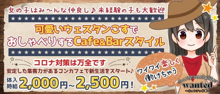 ウェスタンcafe&Bar wanted(ウォンテッド★)【公式求人・体入情報】 秋葉原ガールズバー バナー
