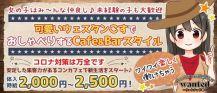 ウェスタンcafe&Bar wanted(ウォンテッド★)【公式求人・体入情報】 バナー