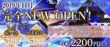 【金町】Girls bar seed of life (シードオブライフ)【公式求人情報】 バナー