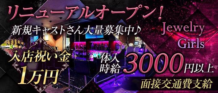 Cafe&Bar JewelryGirls(ジュエリーガールズ) 八王子ガールズバー バナー