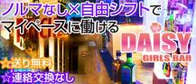 DAISY 祐天寺店~デイジー~【公式求人情報】 バナー