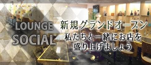SOCIAL(ソシアル)【公式求人情報】(長野ラウンジ)の求人・バイト・体験入店情報