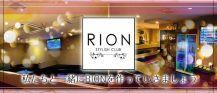 RION(リオン)【公式求人情報】 バナー
