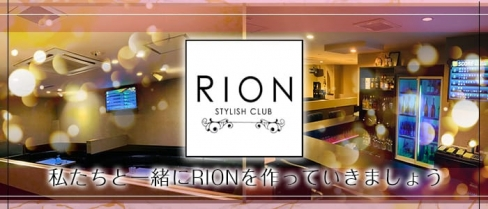 RION(リオン)【公式求人情報】(権堂ラウンジ)の求人・バイト・体験入店情報
