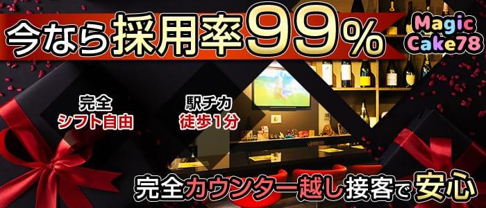 【東中野】Magic Cake78ーマジックケーキ78-【公式求人情報】 バナー