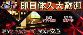 【東中野】Magic Cake78ーマジックケーキ78- 中野ガールズバー 即日体入募集バナー