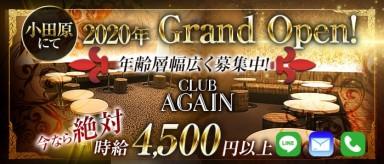 【小田原】CLUB AGAIN(アゲイン)【公式求人情報】(平塚キャバクラ)の求人・バイト・体験入店情報