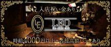 Leo the night club(レオ)【公式求人情報】 バナー