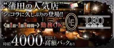 Leo the night club(レオ)【公式求人・体入情報】(蒲田キャバクラ)の求人・バイト・体験入店情報