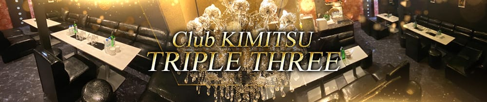 【君津】 Club KIMITSU TRIPLE THREE(トリプルスリー) 君津キャバクラ TOP画像