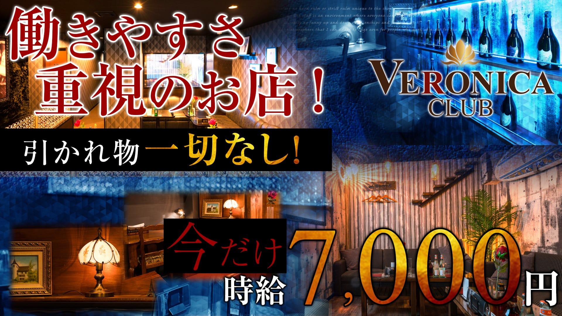 CLUB VERONICA~クラブ ヴェロニカ~ 千葉キャバクラ TOP画像