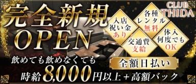 club THIDA(ティダ)【公式求人情報】(松戸キャバクラ)の求人・バイト・体験入店情報
