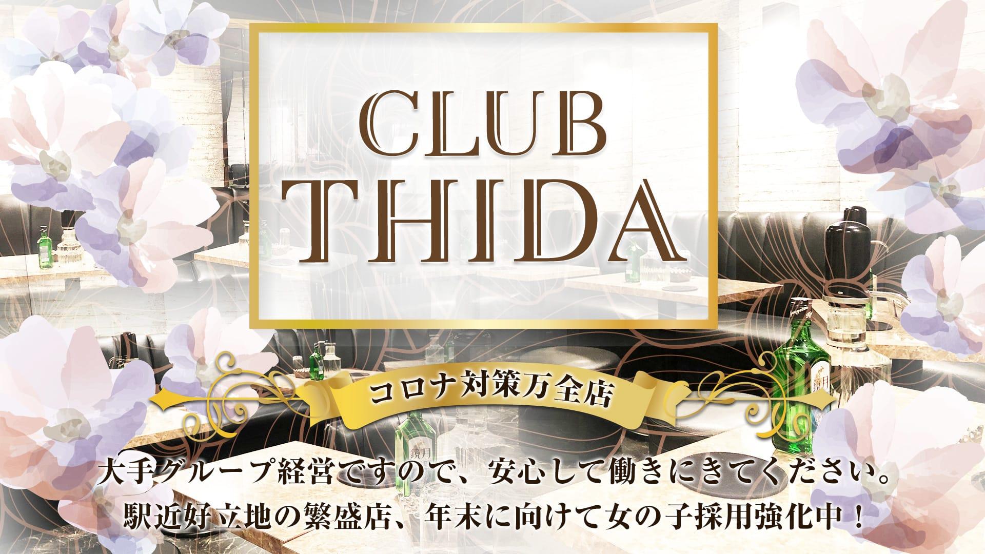 club THIDA(ティダ) 松戸キャバクラ TOP画像