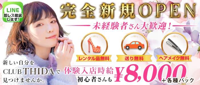 club THIDA(ティダ)【公式求人・体入情報】 松戸キャバクラ バナー