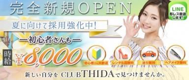 club THIDA(ティダ)【公式求人・体入情報】(松戸キャバクラ)の求人・バイト・体験入店情報