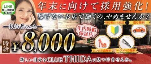 club THIDA(ティダ)【公式求人・体入情報】(松戸キャバクラ)の求人・体験入店情報