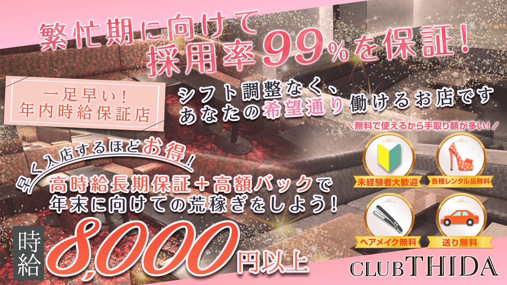club THIDA(ティダ)【公式求人・体入情報】 松戸キャバクラ TOP画像
