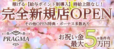 PRAGMA(プラグマ)【公式求人情報】(久喜キャバクラ)の求人・体験入店情報