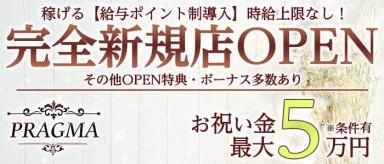PRAGMA(プラグマ)【公式求人情報】(久喜キャバクラ)の求人・バイト・体験入店情報