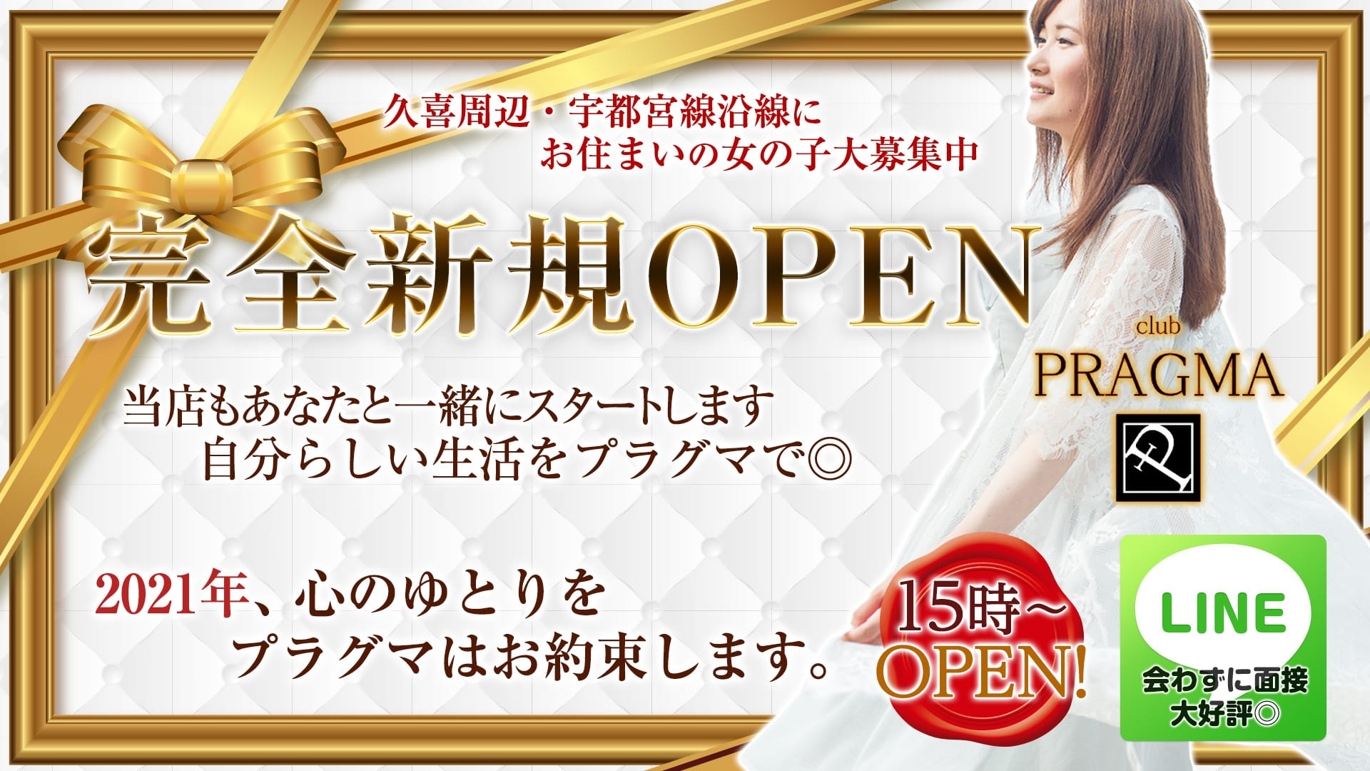 CLUB PRAGMA(プラグマ)【公式求人・体入情報】 久喜キャバクラ TOP画像