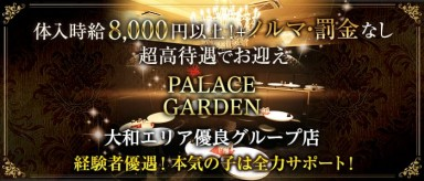 PALACE GARDEN(パレスガーデン)【公式求人情報】(大和キャバクラ)の求人・バイト・体験入店情報