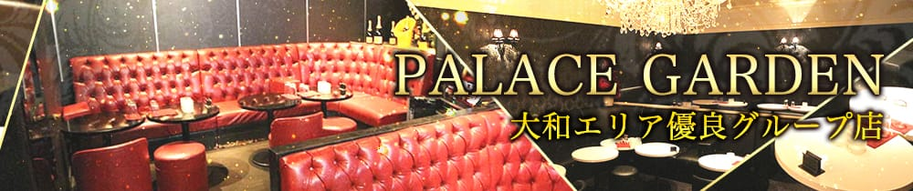 PALACE GARDEN(パレスガーデン) 大和キャバクラ TOP画像