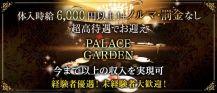 PALACE GARDEN(パレスガーデン)【公式求人情報】 バナー