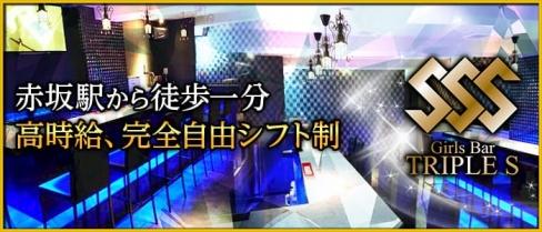 Girl's Bar SSS 赤坂店(トリプルエス)【公式求人情報】(天神ガールズバー)の求人・バイト・体験入店情報