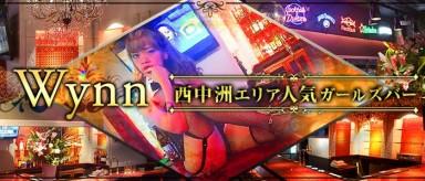 BG Bar Wynn(ウィン)【公式求人情報】(中洲ガールズバー)の求人・バイト・体験入店情報