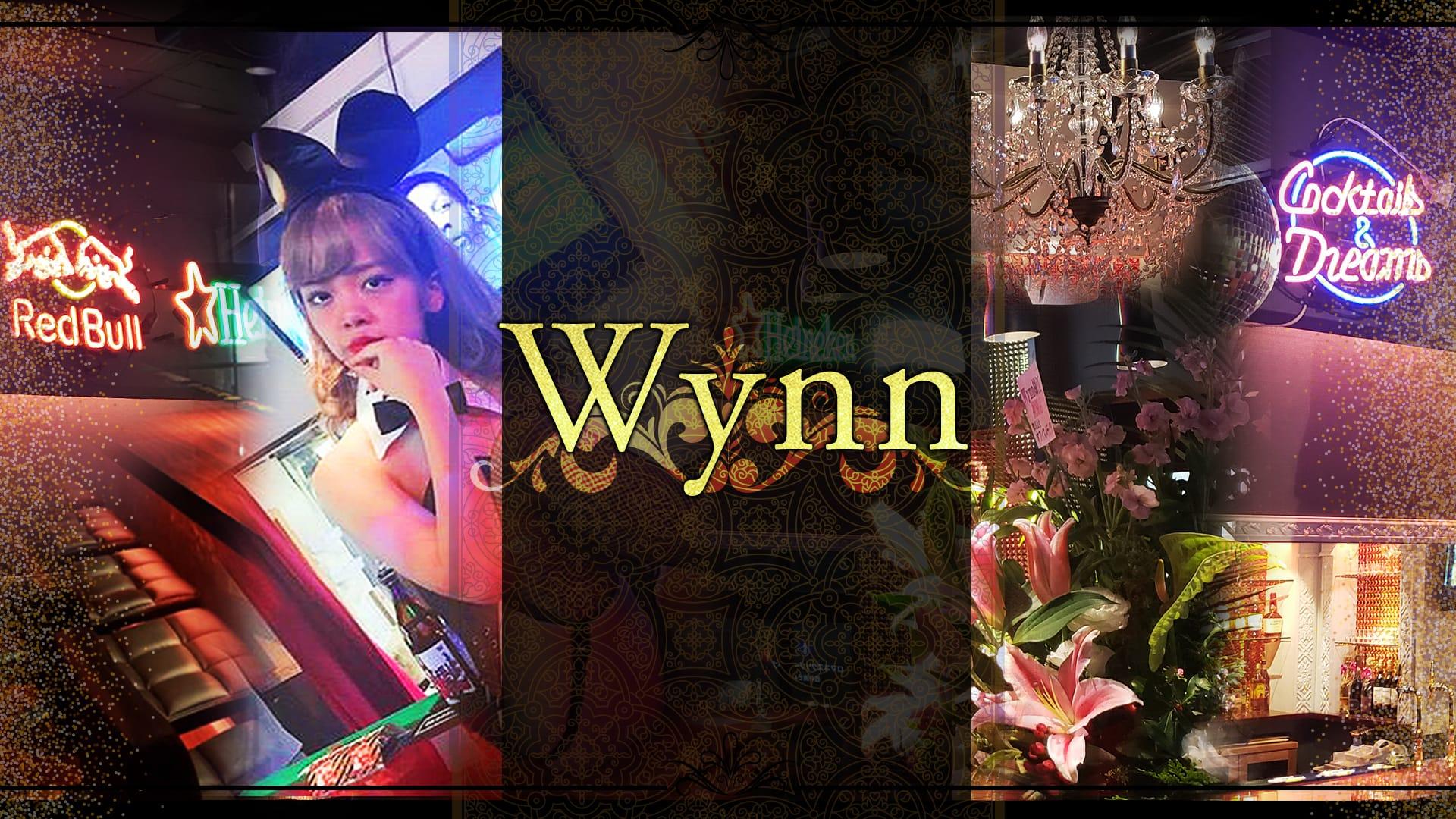 BG Bar Wynn(ウィン)西中洲店 中洲ガールズバー TOP画像