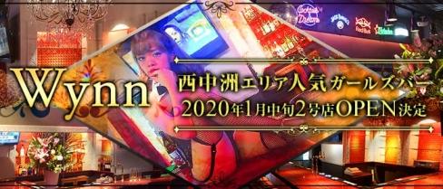 BG Bar Wynn(ウィン)西中洲店【公式求人情報】(中洲ガールズバー)の求人・バイト・体験入店情報