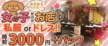 club炎(ほのお)【公式求人情報】 バナー