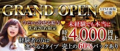 New Club Ling(リング)【公式求人情報】(三宮キャバクラ)の求人・バイト・体験入店情報
