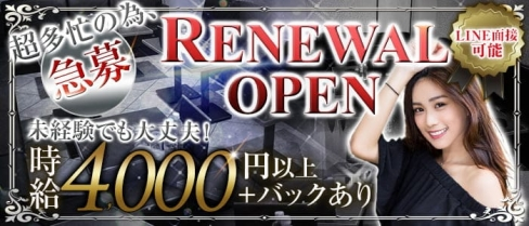 New Club Ling(リング)【公式求人・体入情報】(三宮キャバクラ)の求人・バイト・体験入店情報