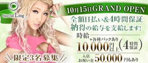 New Club Ling(リング)【公式求人・体入情報】(三宮キャバクラ)の求人・体験入店情報
