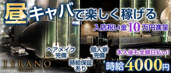 朝・昼キャバ ティラノ 歌舞伎町昼キャバ・朝キャバ バナー