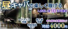 朝・昼キャバ ティラノ【公式求人情報】 バナー