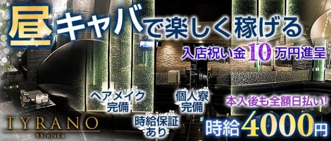 朝・昼キャバ ティラノ【公式求人情報】