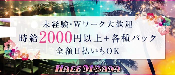 ハレモアナ【公式求人情報】 バナー